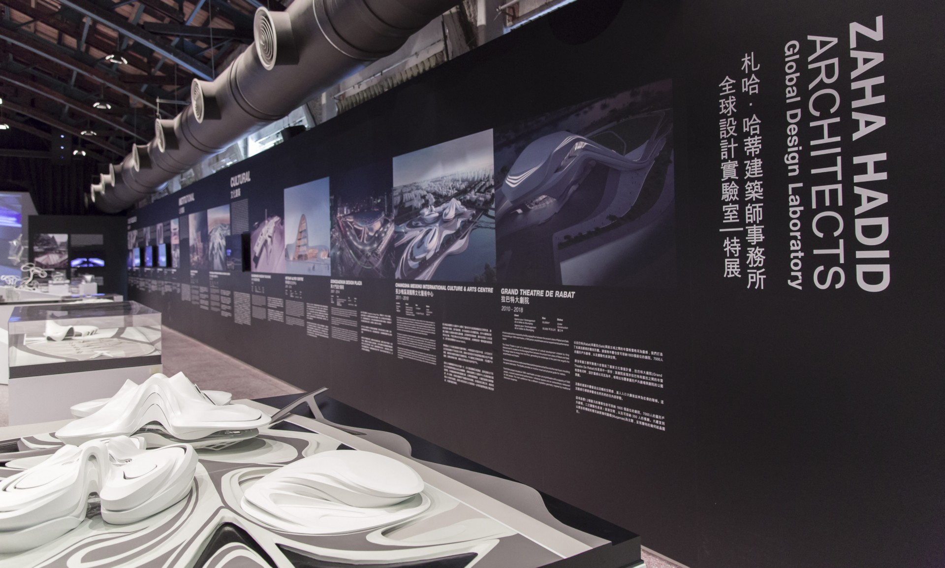 "Exposición ""Global Design Laboratory"" sobre Zaha Hadid Architects en Taipéi"